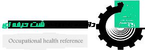 انجمن دانشجویان بهداشت حرفه ای - صفحه اصلی